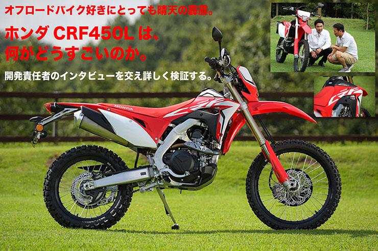 Honda CRF450L開発者インタビュー