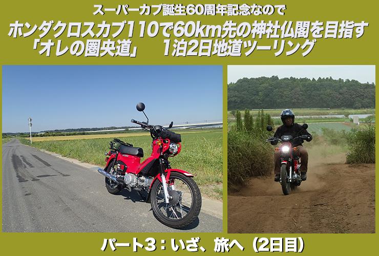 スーパーカブ60周年記念なのでホンダクロスカブ110で60km先の神社仏閣を目指す「オレの圏央道」1泊2日地道ツーリング パート3:いざ、旅へ(2日目)