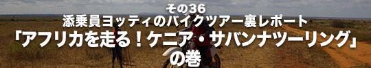 添乗員ヨッティのバイクツアー裏レポート その36「アフリカを走る!ケニア・サバンナツーリング」の巻