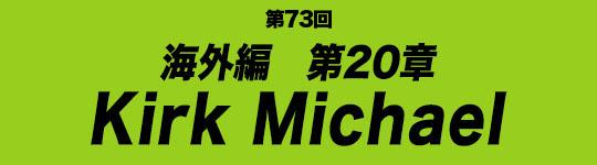 第73回 第20章 Kirk Michael
