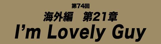 第74回 第21章 I'm Lovely Guy