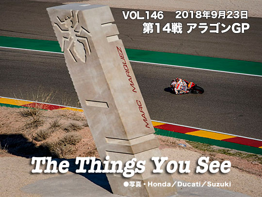 Vol.146 第14戦アラゴンGP The Things You See