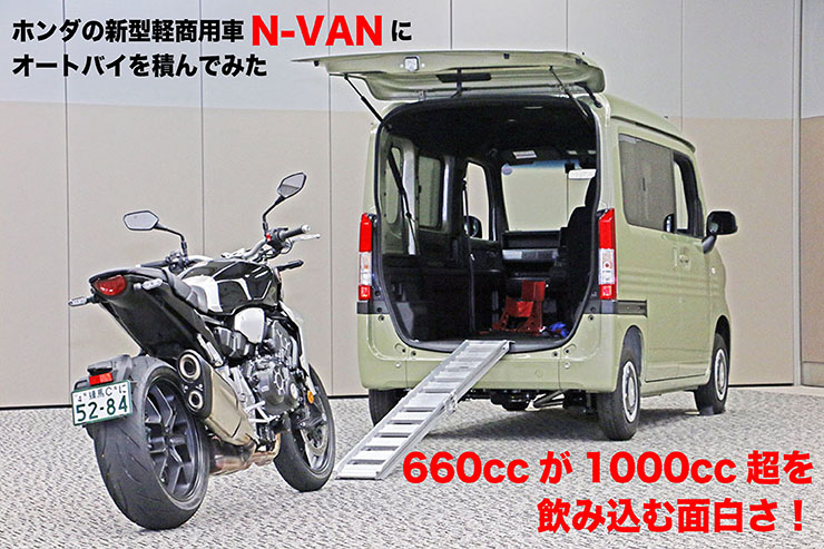 Honda N-VAN