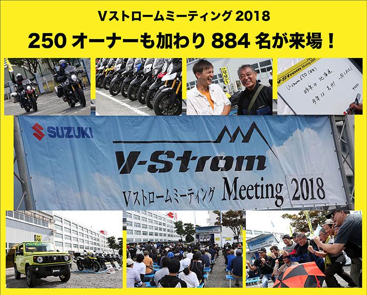 Vストロームミーティング2018 250オーナーも加わり884名が来場!