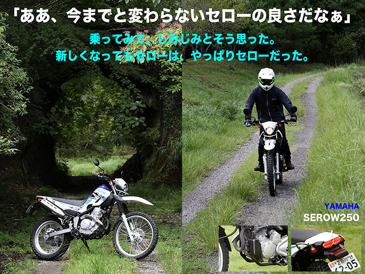 YAMAHA SEROW250試乗