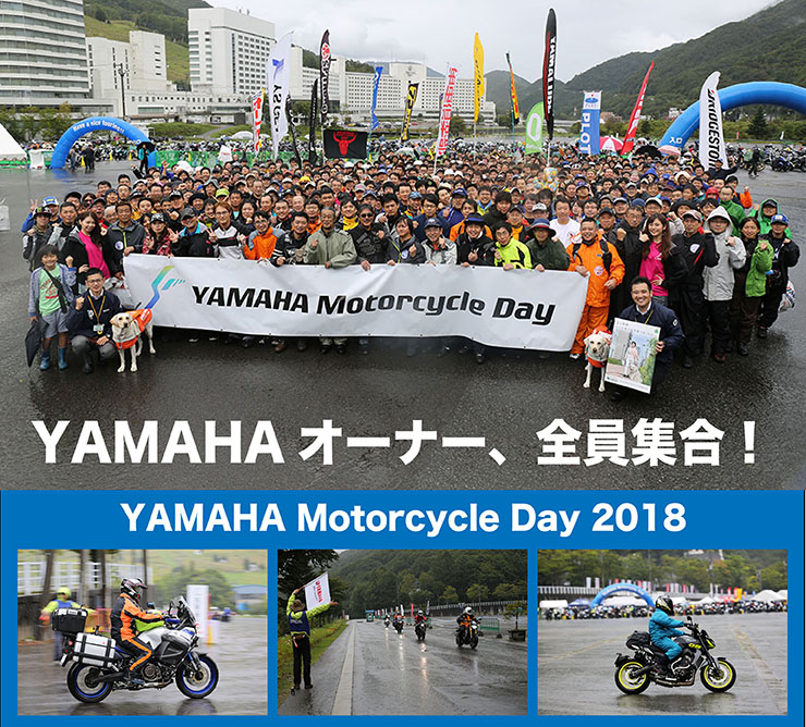 YAMAHA Motorcycle Day 2018 YAMAHAオーナー、全員集合!