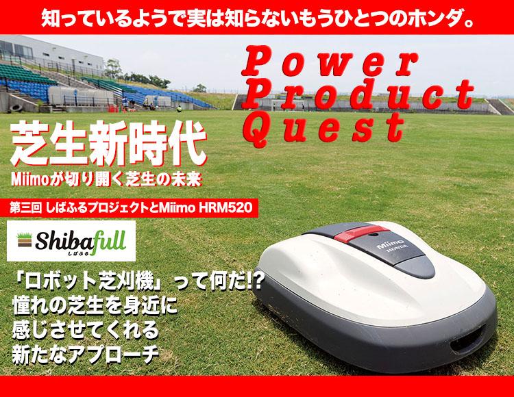 知っているようで実は知らないもうひとつのホンダ。 Power Product Quest 第三回 芝生新時代 Miimoが切り開く芝生の未来 しばふるプロジェクトとMiimo HRM520