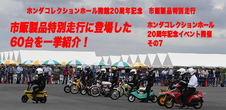 市販製品特別走行に登場した60台に追加された個性派原付バイクも紹介!ホンダコレクションホール20周年記念イベント開催その7