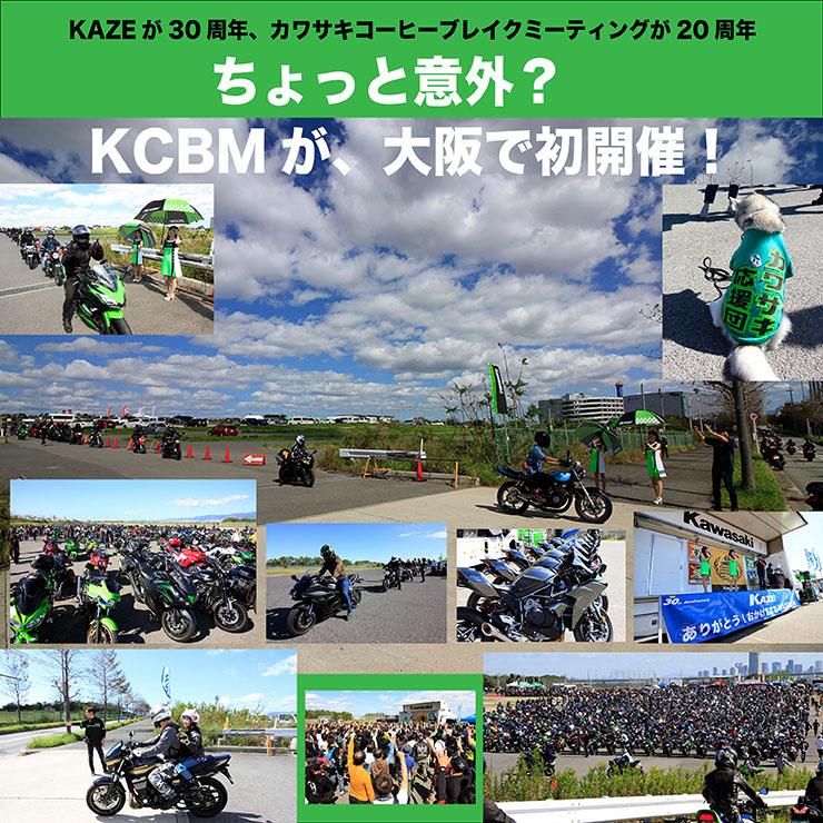 KAZEが30周年、カワサキコーヒーブレイクミーティングが20周年 ちょっと意外? KCBMが、大阪で初開催!