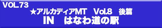 第73回 アルカディアMT Vol.8 後編 IN はなわ道の駅