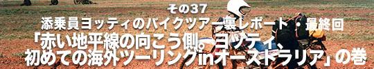 添乗員ヨッティのバイクツアー裏レポート 最終回「赤い地平線の向こう側。ヨッティ、初めての海外ツーリングinオーストラリア」の巻