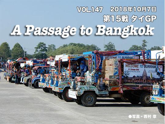 Vol.147 第15戦タイGP A Passage to Bangkok