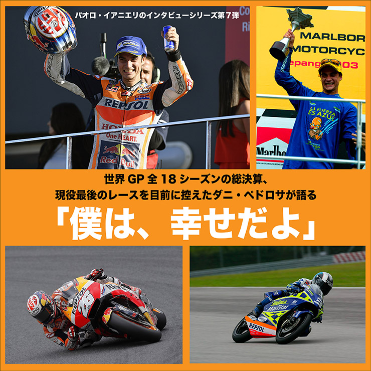 パオロ・イアニエリのインタビューシリーズ第7弾 「僕は、幸せだよ」世界GP全18シーズンの総決算、現役最後のレースを目前に控えたダニ・ペドロサが語る