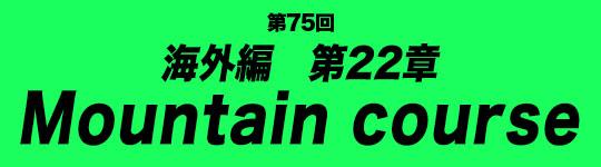 第75回 第22章 Mountain course