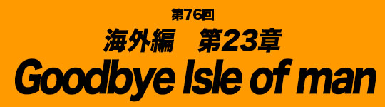 第23章 Goodbye Isle of man