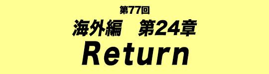 第77回 第24章 Return