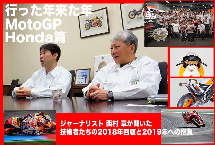 行った年来た年MotoGP Honda篇 ジャーナリスト 西村 章が聞いた 技術者たちの2018年回顧と2019年への抱負