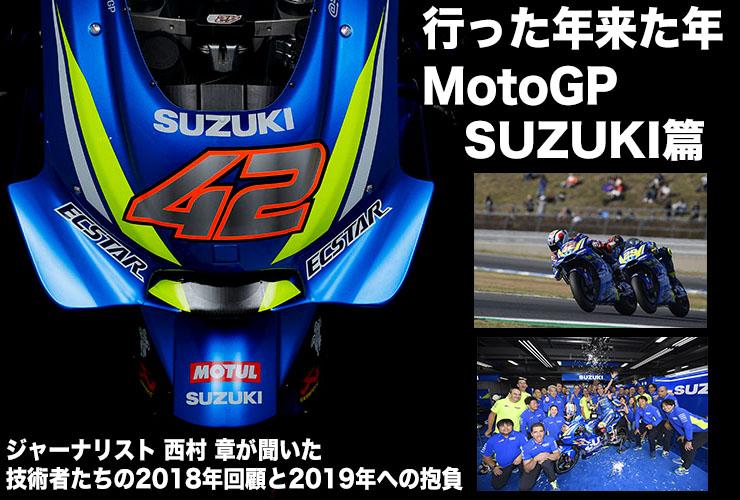 行った年来た年MotoGP SUZUKI篇 ジャーナリスト 西村 章が聞いた 技術者たちの2018年回顧と2019年への抱負