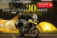 dl250_touring2