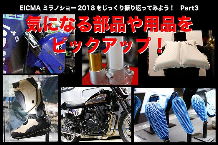 EICMA 2018 Report 03