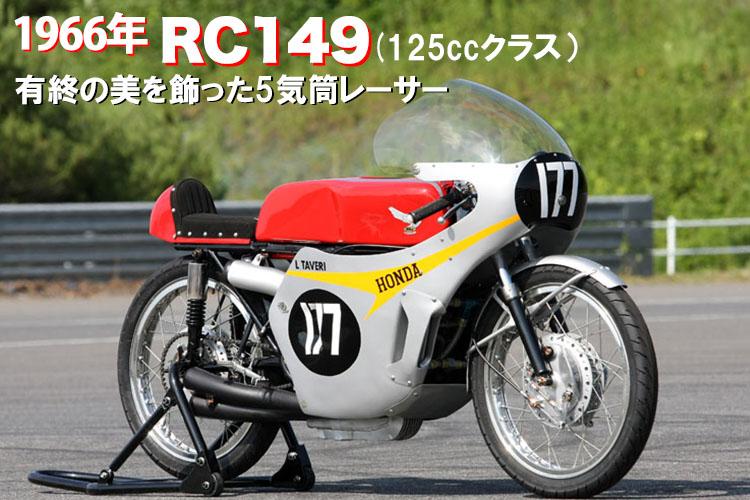 1966年 RC149
