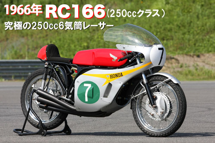 1966年 RC166