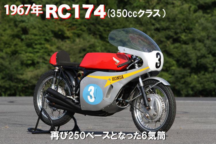 1967年 RC174
