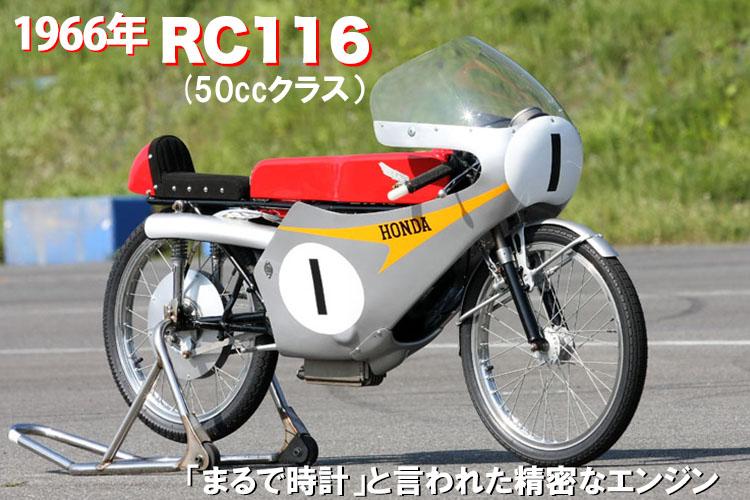 1966年 RC116