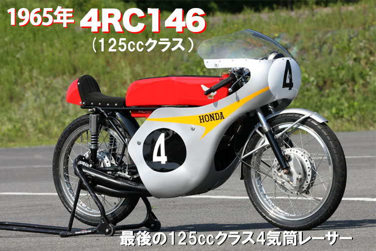 1965年 4RC164