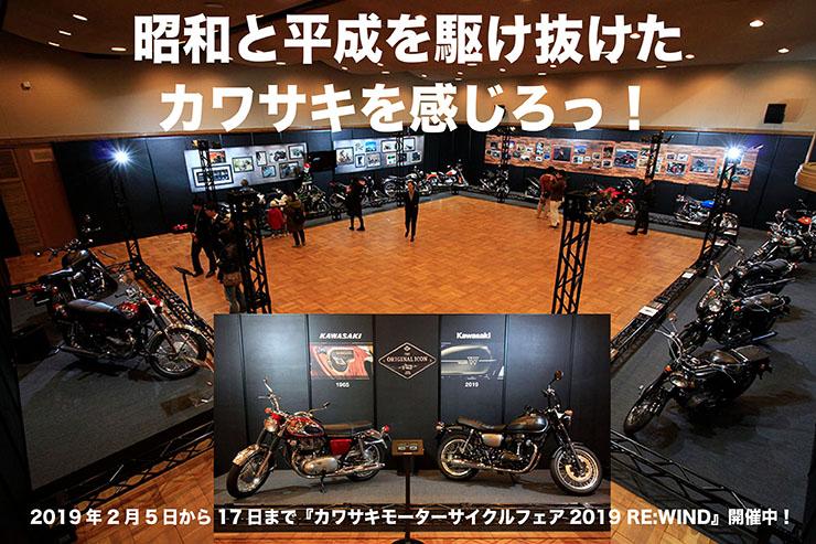 昭和と平成を駆け抜けた カワサキを感じろっ! 2019年2月5日から17日まで『カワサキモーターサイクルフェア2019 RE:WIND』開催中!