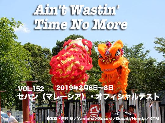 Vol.152 セパン(マレーシア)・オフィシャルテスト Ain't Wastin' Time No More