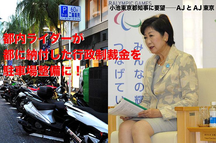 小池東京都知事に要望──AJとAJ東京 都内ライダーが都に納付した行政制裁金を駐車場整備に!