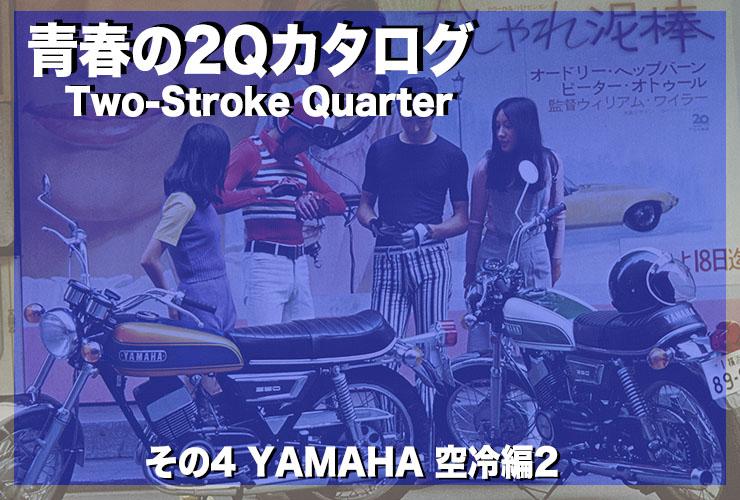 青春の2Q(2ストローク・Quarter)カタログ その4 ヤマハ空冷編-2