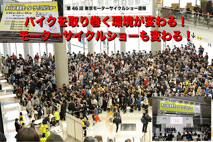 46th tokyo motorcycle show