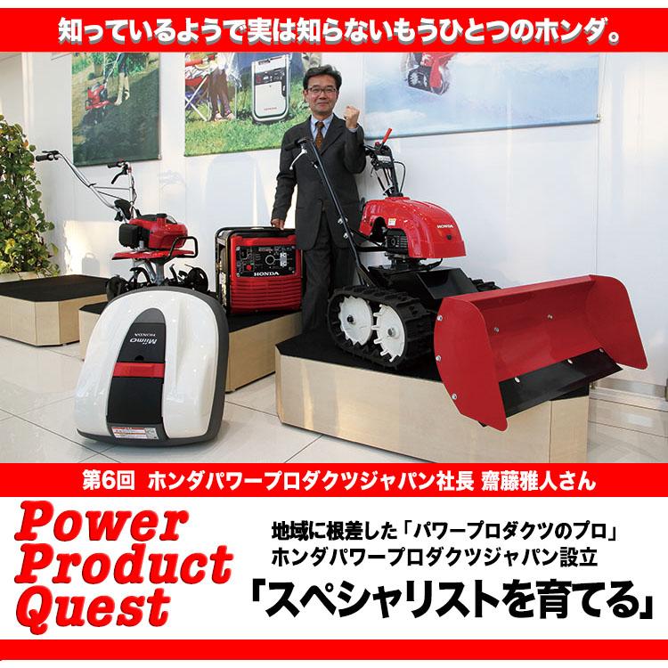 Power Product Quest 知っているようで実は知らないもうひとつのホンダ。第6回 ホンダパワープロダクツジャパン社長 齋藤雅人さん ホンダパワープロダクツジャパン設立 地域に根差した「パワープロダクツのプロ」「スペシャリストを育てる」
