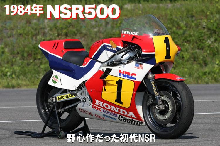 1984 NSR500