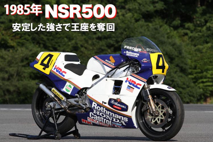 1985 NSR500