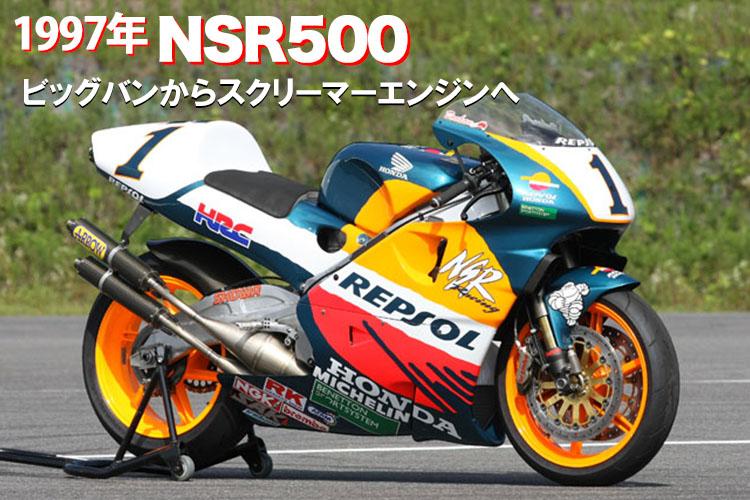 1997 NSR500
