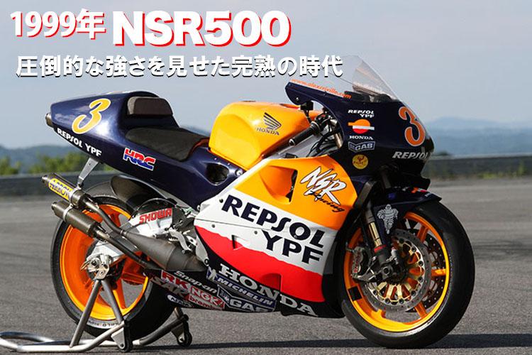 1999 NSR500