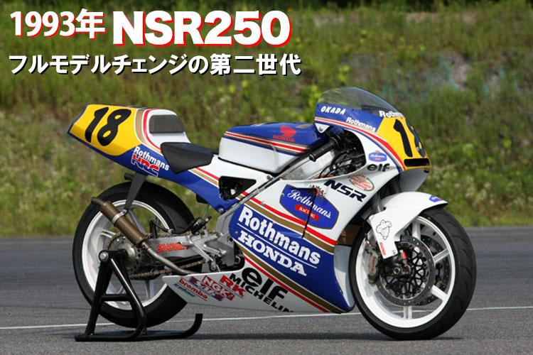 1993年 NSR250