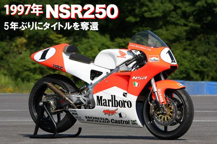 1997年 NSR250