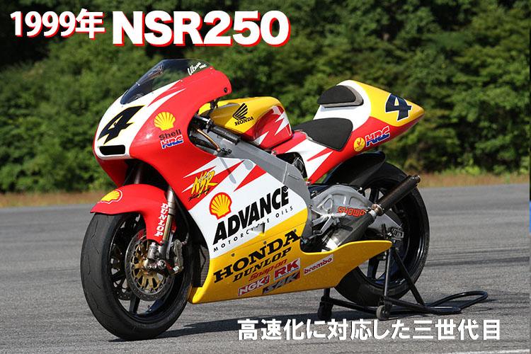 1999年 NSR250