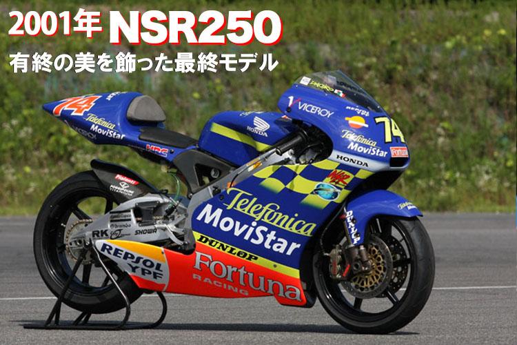 2001年 NSR250