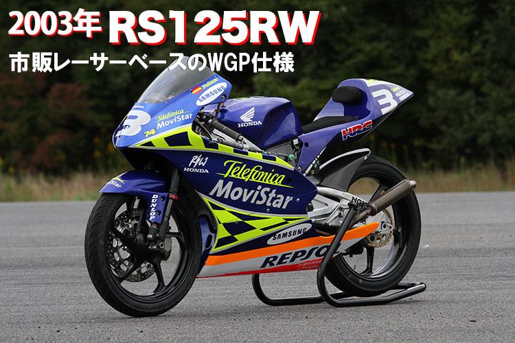 2003年RS125RW