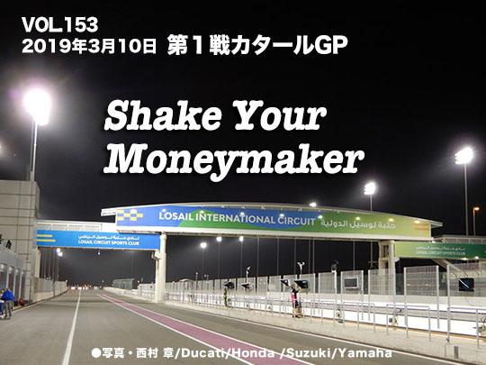 Vol.153 2019年3月10日第1戦カタールGP Shake Your Moneymaker
