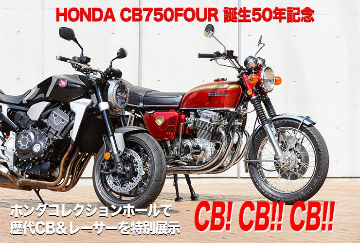 HONDA CB75FOUR誕生50年記念 ホンダコレクションホールで歴代CB&レーサーを特別展示 CB!CB!!CB!!!