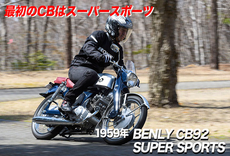 BENLY CB92 SUPER SPORT