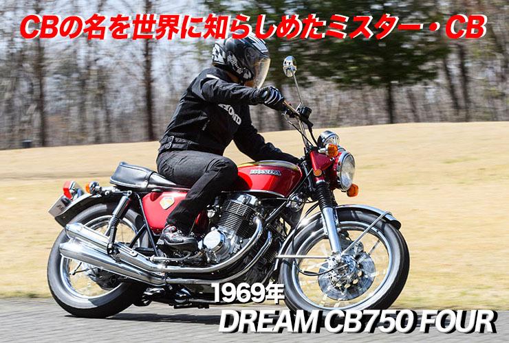 CB750FOUR
