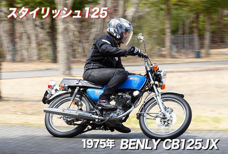 CB125JX