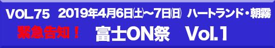 緊急告知!2019年4月6日㈯~7日㈰ ★富士ON祭 Vol.1★